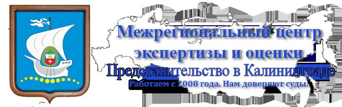 Центр экспертизы и оценки в Калининграде