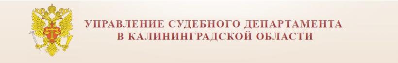Управление судебного департамента Калининградской области